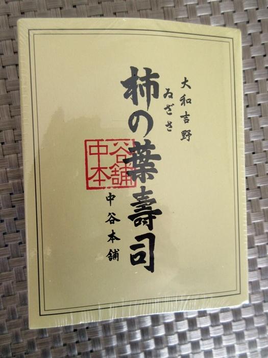 【美味しいものが少ない奈良での名物】柿の葉寿司_b0009849_12312443.jpg