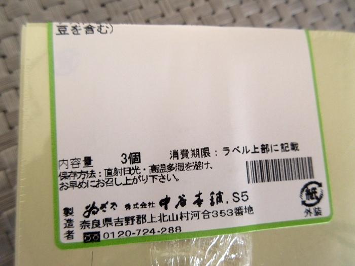 【美味しいものが少ない奈良での名物】柿の葉寿司_b0009849_12364302.jpg