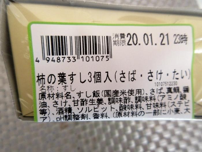 【美味しいものが少ない奈良での名物】柿の葉寿司_b0009849_12365404.jpg