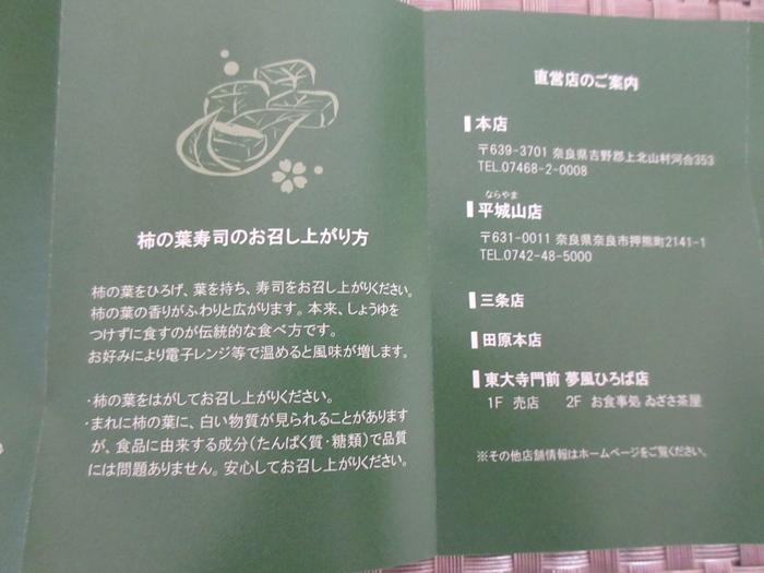 【美味しいものが少ない奈良での名物】柿の葉寿司_b0009849_12370908.jpg