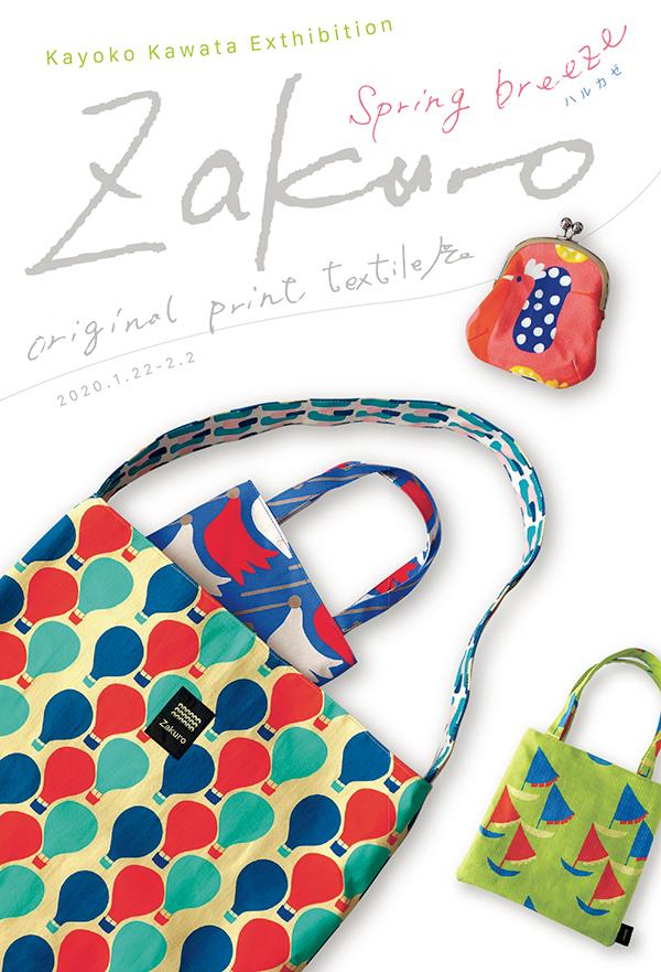 【Kayoko Kawata「Spring breeze」Zakuro original print textile展】_a0017350_07232185.jpg