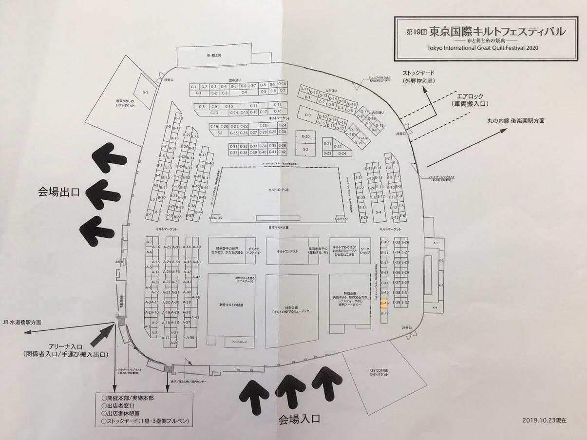 東京国際キルトフェスティバル2020出店!_f0295063_18155597.jpg