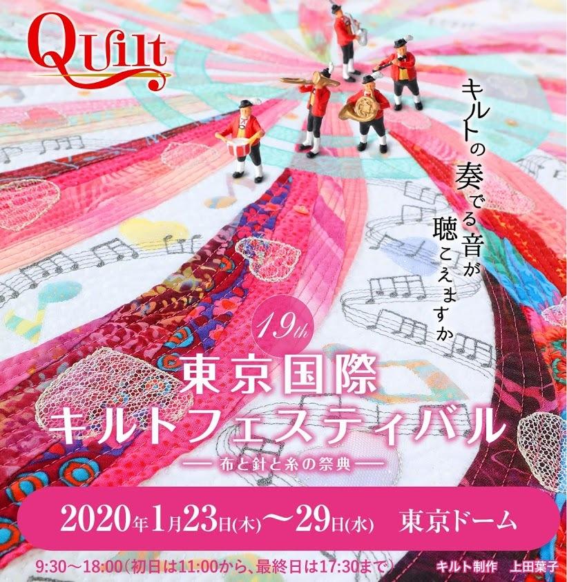 東京国際キルトフェスティバル2020出店!_f0295063_18245120.jpg