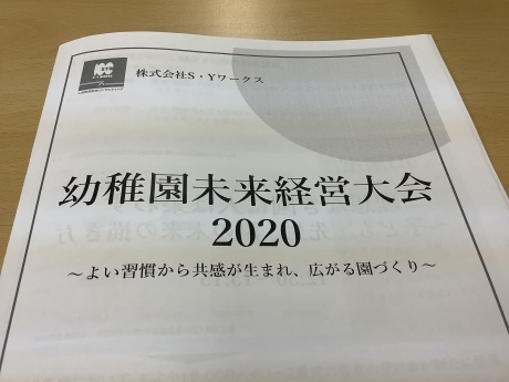 幼稚園未来経営大会2020_a0168274_19461582.jpeg