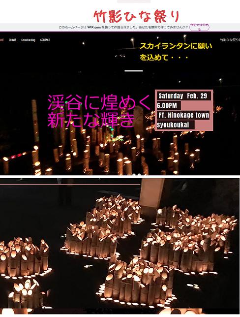 竹影ひな祭り1 English version_b0019674_01565381.png
