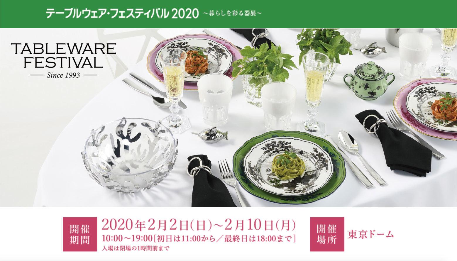 テーブルウェアフェスティバル2020 ~暮らしを彩る器展~ に今年も出店します_b0289777_13065862.jpg