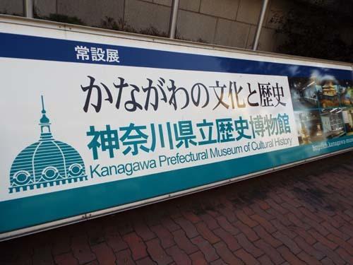 ぐるっとパスNo.16横浜都市発展・ユーラシアNo.17開港No.18横浜美まで見たこと_f0211178_15030536.jpg