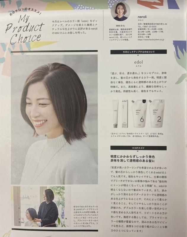 □SNIP STYLEヘアマガジンのカラーリング特集にMAIが掲載されました。_e0374982_17143847.jpeg
