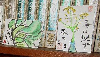 1月20日「絵手紙」_f0003283_08160493.jpg