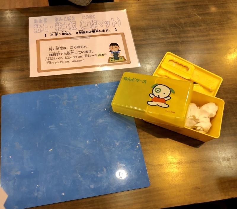 バンコク日本人小学校 入学準備品!_e0357886_00041180.jpeg