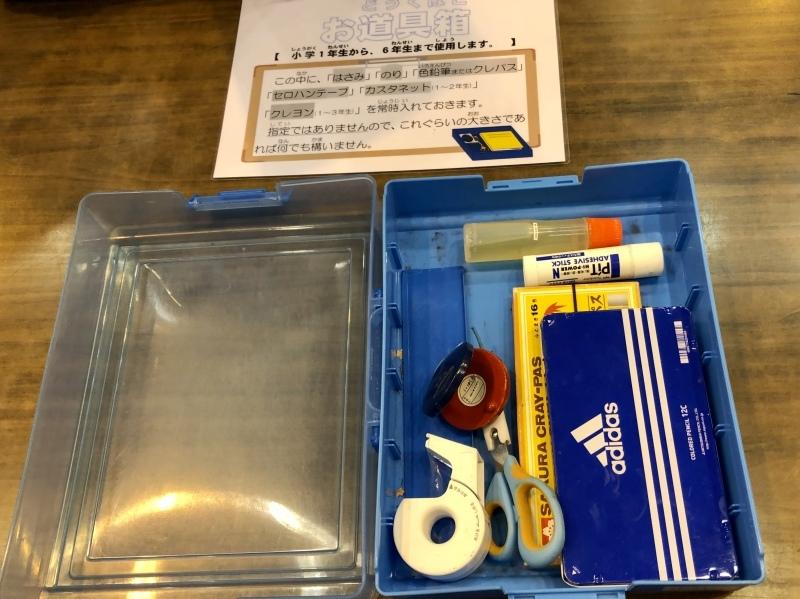 バンコク日本人小学校 入学準備品!_e0357886_00085405.jpeg