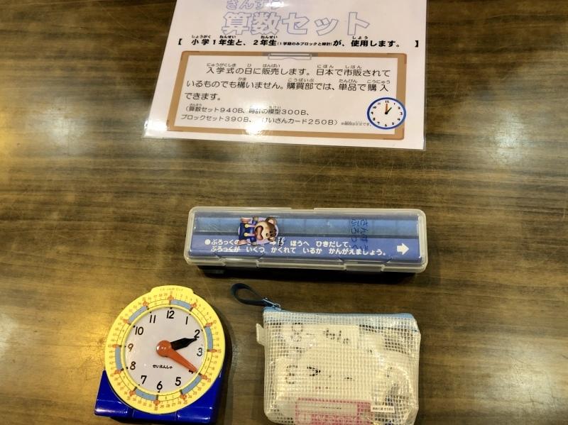 バンコク日本人小学校 入学準備品!_e0357886_00093781.jpeg