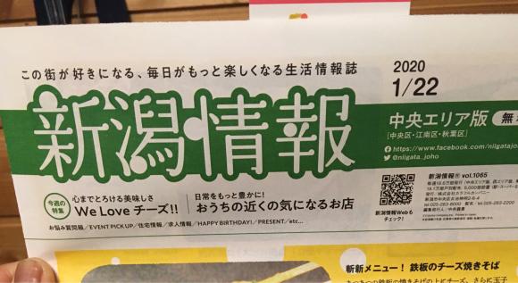 2020.1.22 新潟情報中央エリア版に広告_b0213187_18332438.jpg