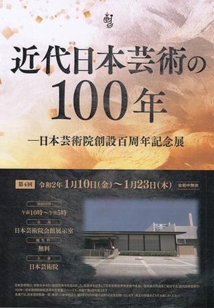 第4回 日本芸術院創設百周年記念展_e0126489_14580471.jpg