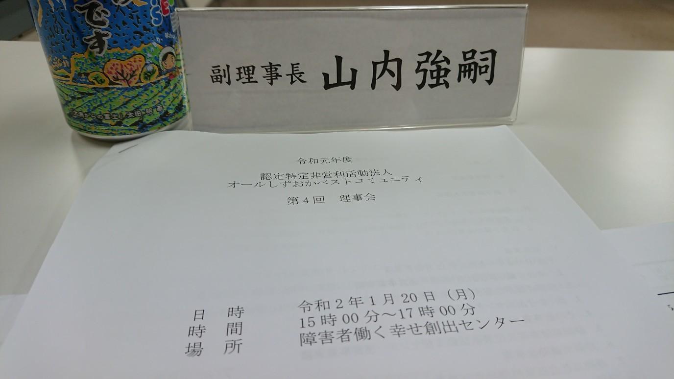 1/21 新年会_e0185893_07470152.jpg