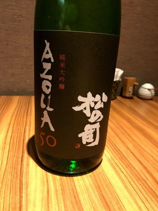 松の司 純米大吟醸AZOLLA50_f0232994_00225854.jpg