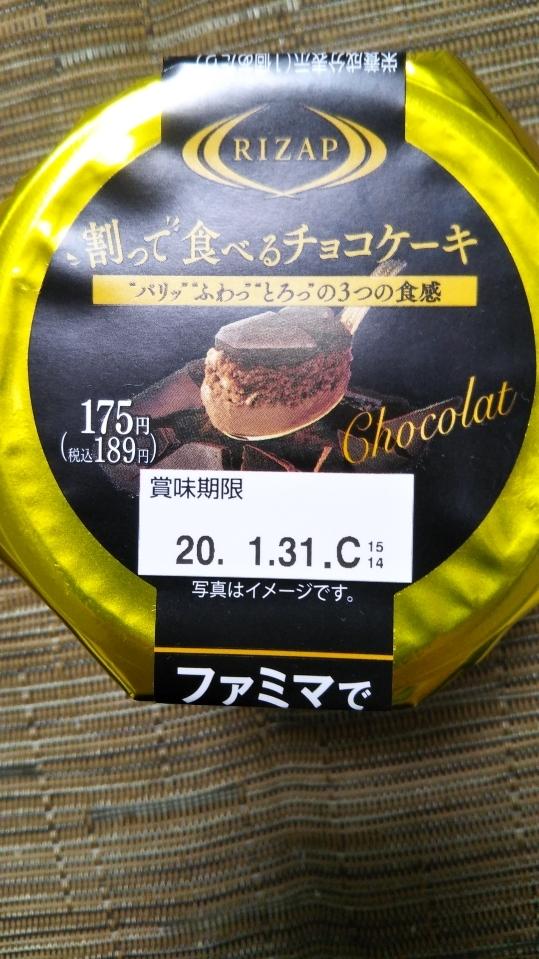 ライザップ 割って食べるチョコケーキ_f0076001_23033096.jpg