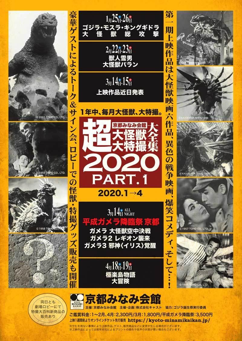 2020年1月の超大怪獣はGMK大特集!2日連続豪華ゲスト来館!_a0180302_16450863.jpg