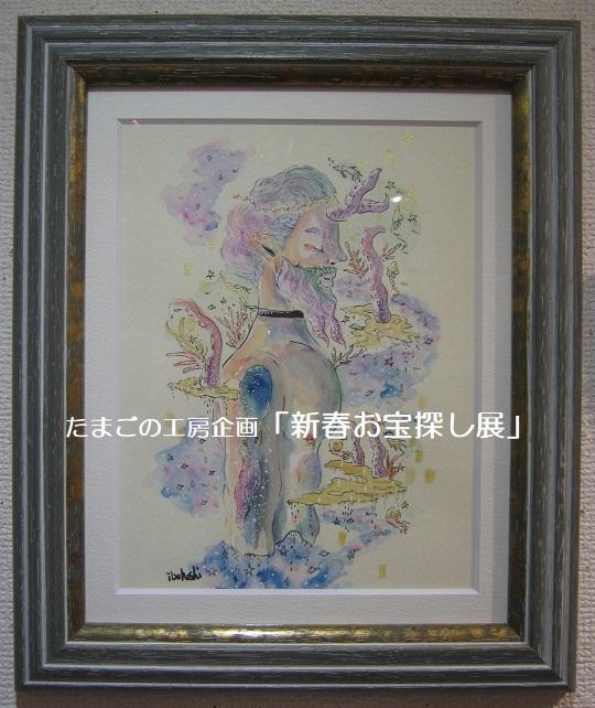 たまごの工房企画「新春お宝探し展」 開催 その8_e0134502_18571130.jpg