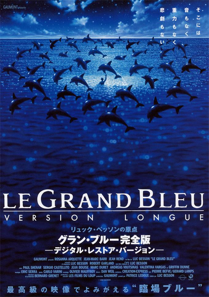 グラン・ブルー(グレイト・ブルー)完全版Le Grand Bleu_f0197703_10262154.jpg