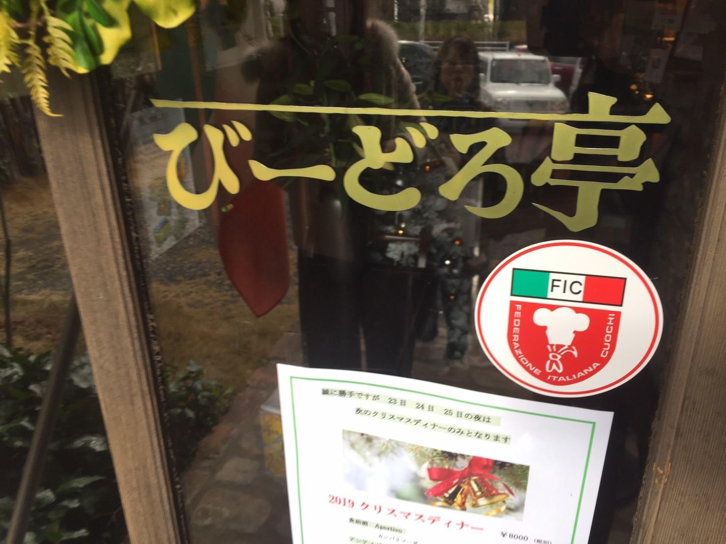イタリア食堂 びーどろ亭  ランチ_e0115904_01034332.jpg