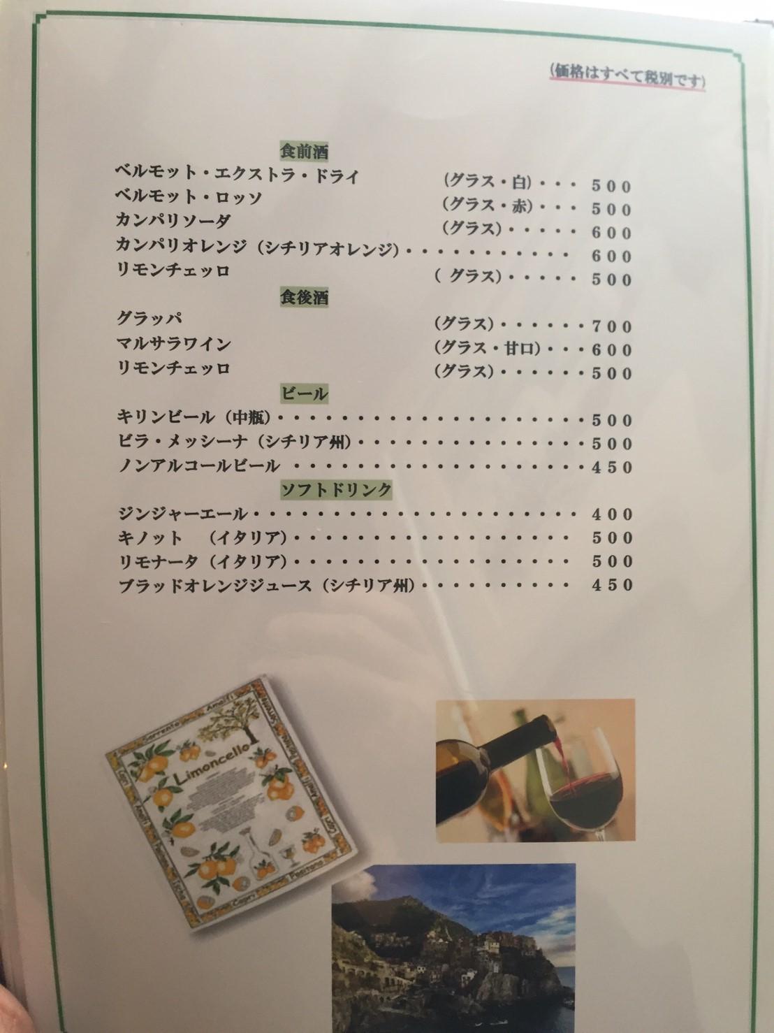 イタリア食堂 びーどろ亭  ランチ_e0115904_01242643.jpg