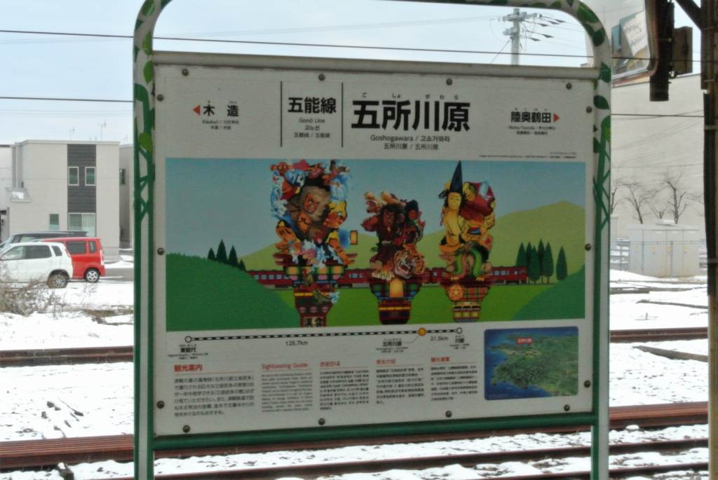 五能線をリゾート列車で_a0148206_10451092.jpg