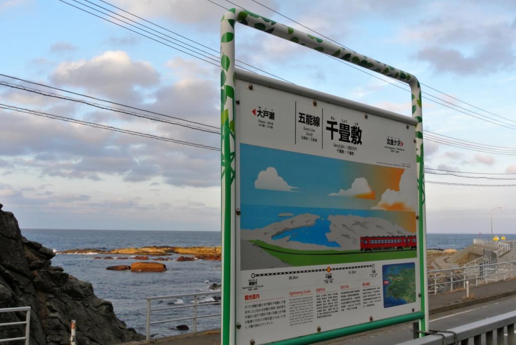 五能線をリゾート列車で_a0148206_11212107.jpg