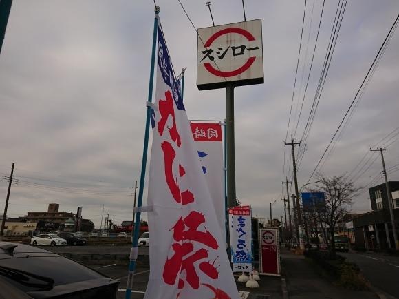 1/22 スシロー日野バイパス店 かに祭 & まぐろ祭_b0042308_20124690.jpg