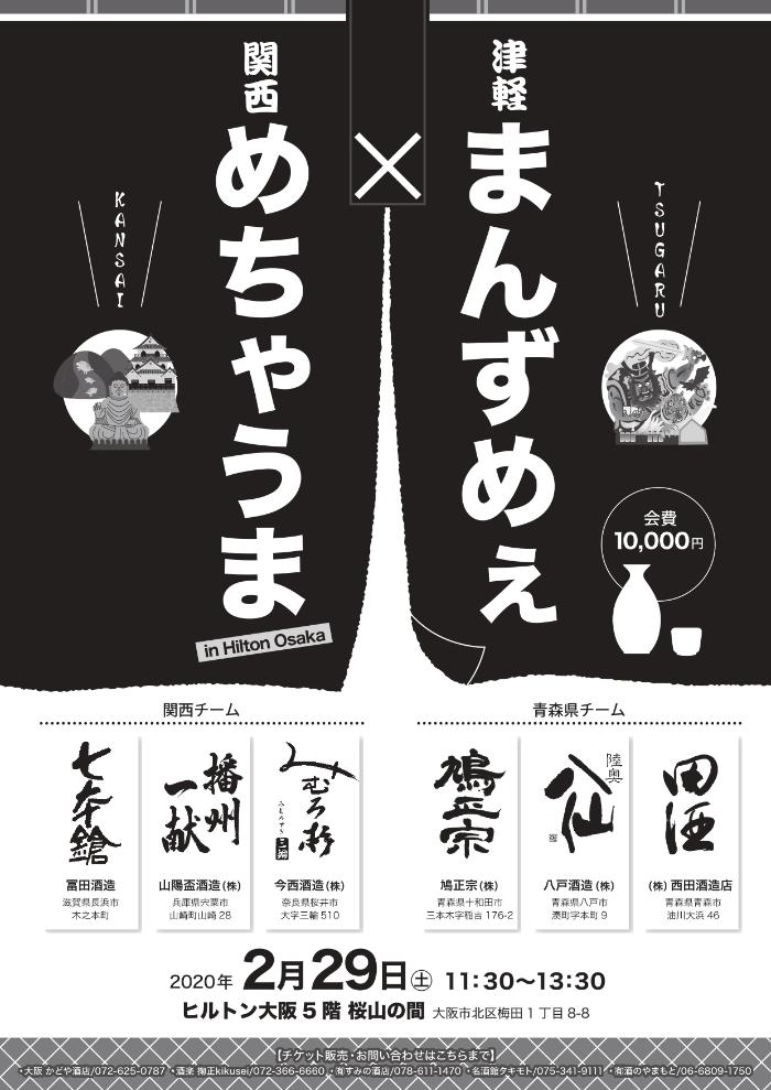 2/29(土)は大阪がオモロくなる日。最高の日本酒イベント!_d0367608_16455313.jpg