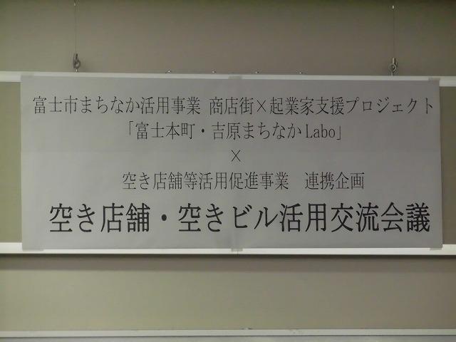 老朽化が進む共同ビルのこれからは? 富士市まちなか活用事業「空き店舗・空きビル活用交流会議」_f0141310_05560178.jpg
