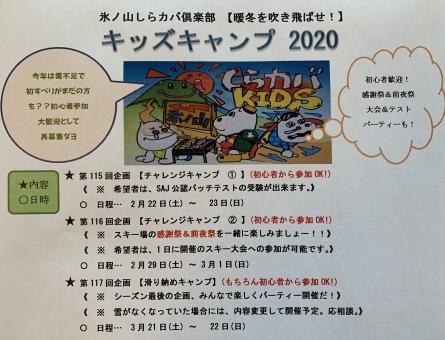 キッズキャンプ、再募集のお知らせデス!!_f0101226_22234151.jpeg