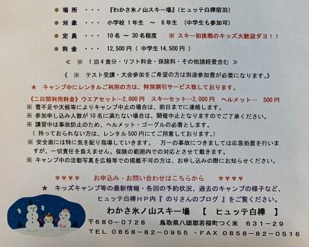 キッズキャンプ、再募集のお知らせデス!!_f0101226_22245034.jpeg