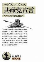 50年前の誤りを訂正した共産党と消滅しそうな社民党_f0133526_10524792.jpg