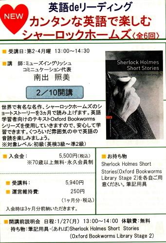 「英語deリーディング カンタンな英語で楽しむシャーロックホームズ」開講します!_c0215031_10025758.jpg
