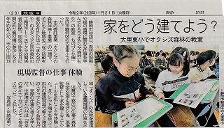 オクシズ森林の教室ものづくり編@大里東小学校_d0180132_11341154.jpg