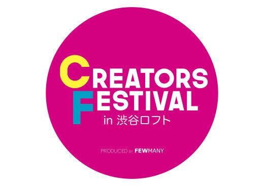 CREATORS FESTIVAL in 渋谷ロフト 開催のお知らせ_f0010033_19192877.jpg