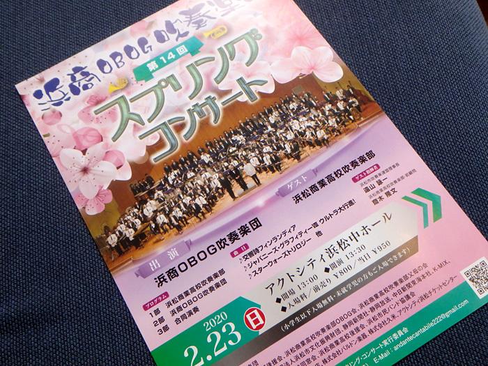 コンサートはOBOG_c0120834_13094546.jpg