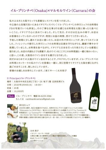 ワイン会のお知らせとTVのお知らせ_d0136540_23563953.jpg