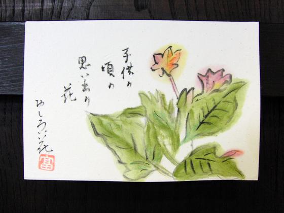 絵手紙 ~ おしろい花 ~_e0222340_15231095.jpg
