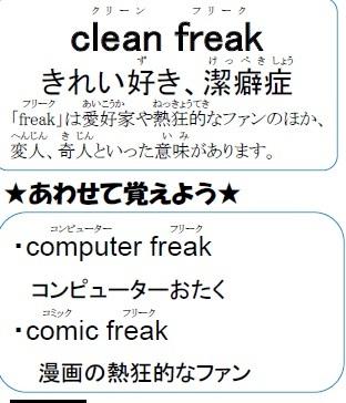 Neko Pitcher より 0122 clean freak_e0147742_09004576.jpg
