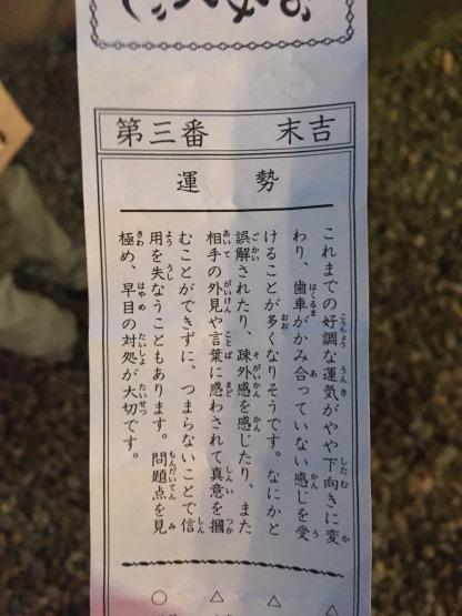 1月14日(火)どんと祭_b0206845_13153234.jpeg