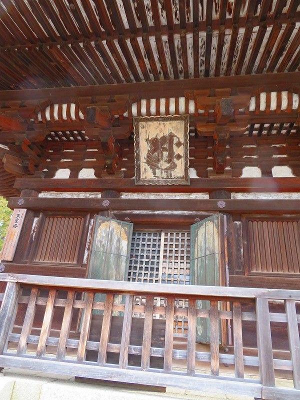 仁和寺の五重塔20200122_e0237645_16532325.jpg