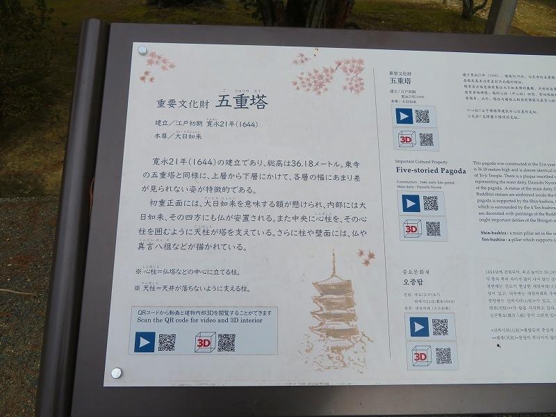 仁和寺の五重塔20200122_e0237645_16532436.jpg