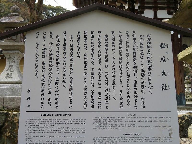 松尾大社(平安京西の守り「白虎」)20200122_e0237645_22113490.jpg
