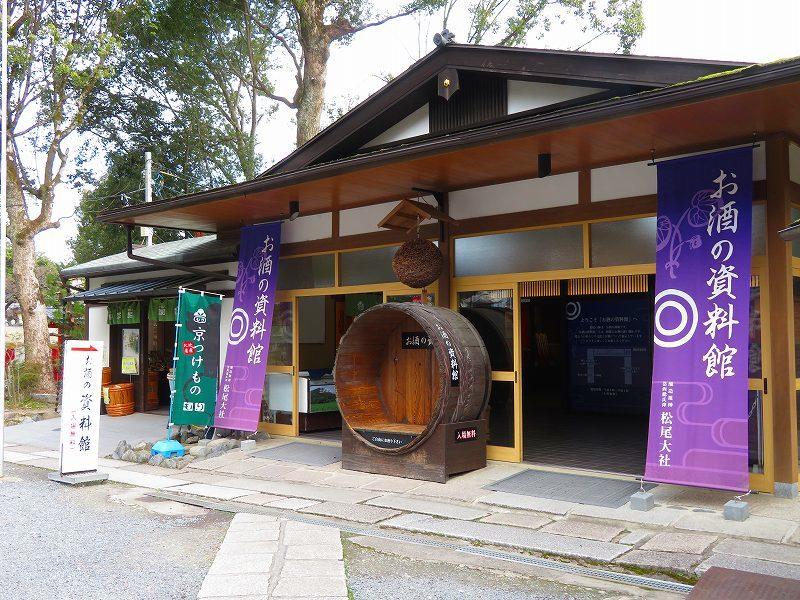 松尾大社(お酒の資料館)20200122_e0237645_22173901.jpg