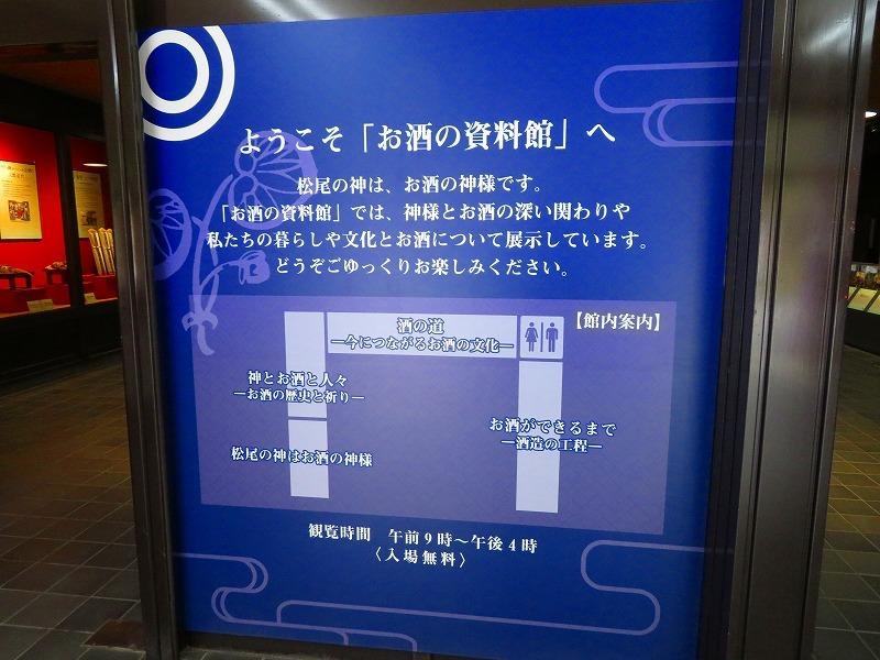 松尾大社(お酒の資料館)20200122_e0237645_22174052.jpg