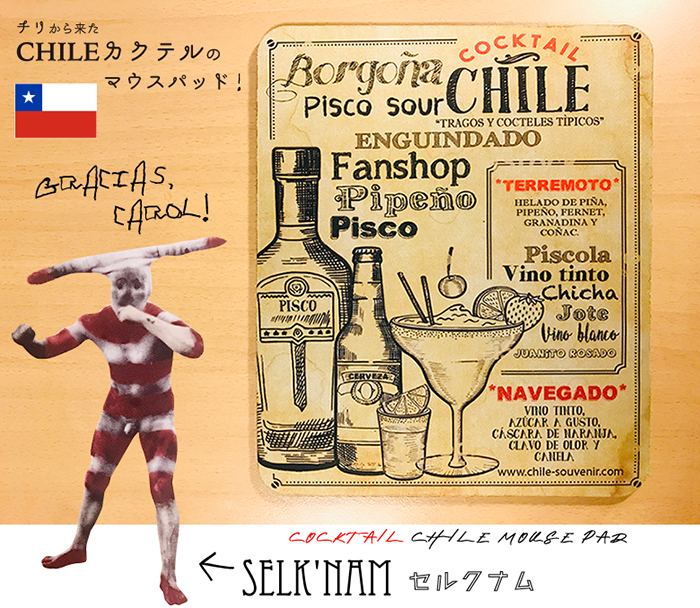 """チリのおみやげ*COCKTAIL \""""CHILE\"""" MOUSE PAD / 前もってお酒こぼれてる仕様のチリのカクテル「マウスパッド」 !_d0018646_19105794.jpg"""