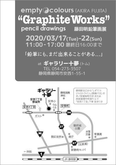 """藤田明 鉛筆画個展 """"Graphite Works""""_b0046747_21463771.png"""