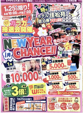 ガラガラ抽選会_e0250154_15434137.jpg